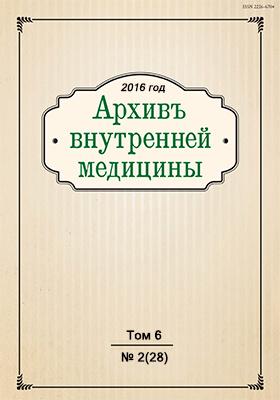 Архивъ внутренней медицины: научно-практический рецензируемый журнал. 2016. № 2(28)