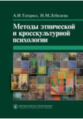 Методы этнической и кросскультурной психологии: учебное пособие