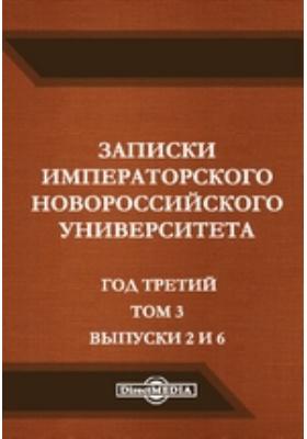 Записки Императорского Новороссийского Университета. Год третий. Выпуски 2 и 6: журнал. 1869. Т. 3