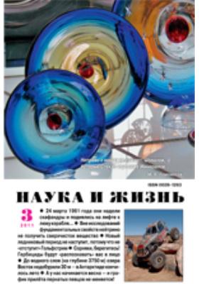 Наука и жизнь: ежемесячный научно-популярный журнал. 2011. № 3