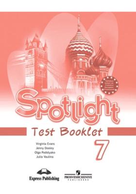 Spotlight 7. Test Booklet = Английский язык. Контрольные задания. 7 класс : Пособие для учащихся общеобразовательных учреждений. 6-е издание