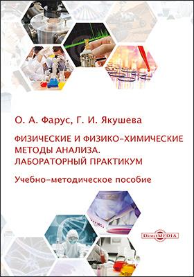 Физические и физико-химические методы анализа : лабораторный практикум: учебно-методическое пособие