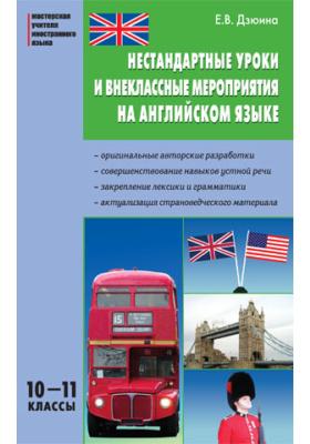 Нестандартные уроки и внеклассные мероприятия на английском языке: 10-11 классы