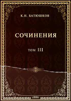 Сочинения: документально-художественная литература. Т. 3
