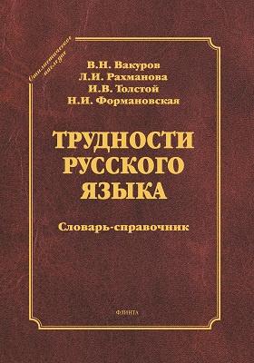 Трудности русского языка: словарь-справочник