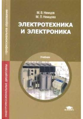 Электротехника и электроника : Учебник. 7-е издание, исправленное