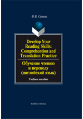 Develop Your Reading Skills. Comprehention and Translation Practice = ...