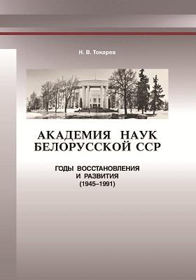 Академия наук Белорусской ССР : годы восстановления и развития (1945–1991)