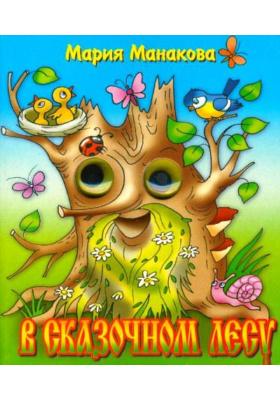 В сказочном лесу : Подарок дошкольнику