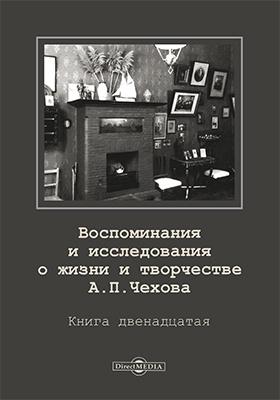 Воспоминания и исследования о жизни и творчестве А.П. Чехова. Кн. 12