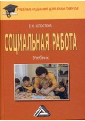 Социальная работа: учебник для бакалавров