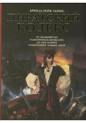 Пиратский кодекс: от знаменитых разбойников прошлого до последних отщепенцев наших дней = The Pirate Code