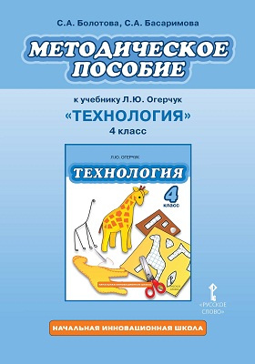 Методическое пособие к учебнику Л.Ю. Огерчук «Технология». 4 класс: методическое пособие