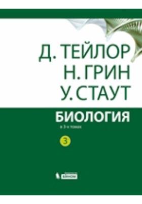 Биология в 3 т. Т. 3