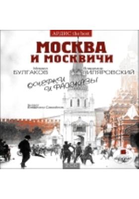 Москва краснокаменная. Очерки и рассказы