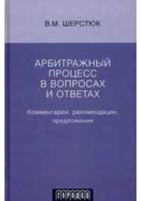 Арбитражный процесс в вопросах и ответах. Комментарии, рекомендации, предложения по применению АПК РФ