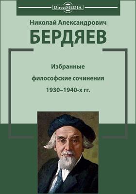 Избранные философские сочинения 1930–1940 гг.: сборник научных трудов