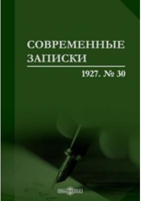 Современные записки: журнал. 1927. № 30