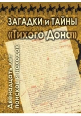 Загадки и тайны «Тихого Дона»: двенадцать лет поисков и находок: монография