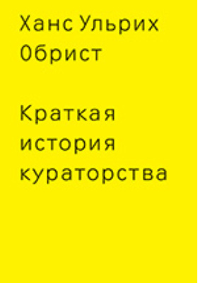 Краткая история кураторства: художественная литература