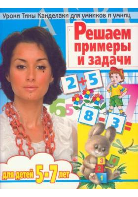 Решаем примеры и задачи. Мой первый учебник. для детей 5-7 лет