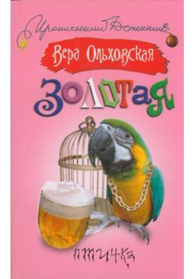 Золотая птичка : Роман
