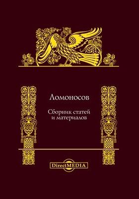 Ломоносов : сборник статей и материалов: публицистика