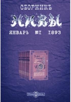 Сборник Нивы : 1893: художественная литература. № 1. Январь
