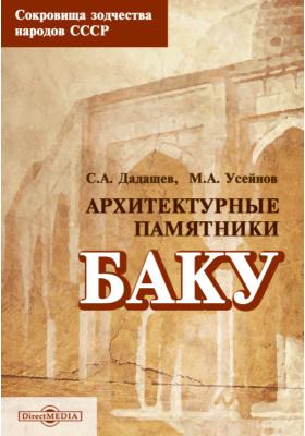 Сокровища зодчества народов СССР. Архитектурные памятники Баку