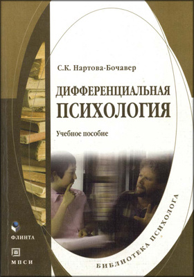 Дифференциальная психология: учебное пособие