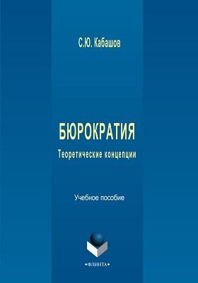 Бюрократия : теоретические концепции: учебное пособие