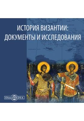 История Византии: документы и исследования