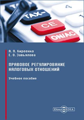 Правовое регулирование налоговых отношений: учебное пособие