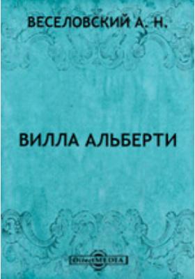 Вилла Альберти. Новые материалы для характеристики литературного и общественного перелома в итальянской жизни XIV-XV столетия