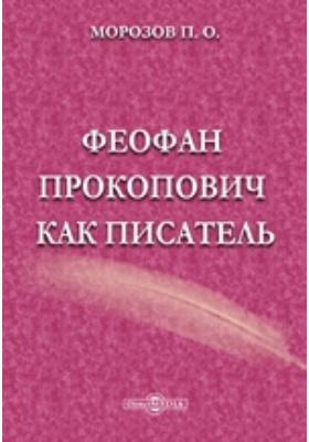 Феофан Прокопович как писатель