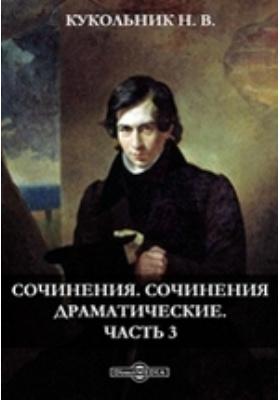 Сочинения : Сочинения драматические, Ч. 3