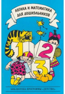 Логика и математика для дошкольников : 2-е издание, исправленное и дополненное
