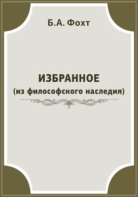 Избранное (из философского наследия)
