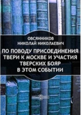 По поводу присоединения Твери к Москве и участия тверских бояр в этом событии