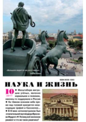 Наука и жизнь: ежемесячный научно-популярный журнал. 2011. № 10