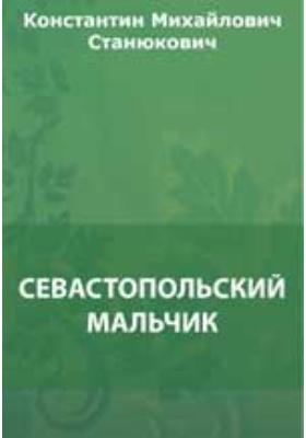 Севастопольский мальчик: художественная литература