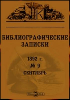 Библиографические записки: журнал. 1892. № 9, Сентябрь