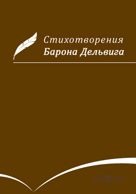 """""""Стихотворения Барона Дельвига"""": художественная литература"""