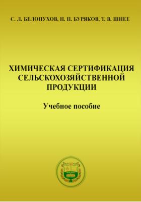 Химическая сертификация сельскохозяйственной продукции: учебное пособие