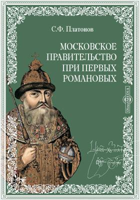 Московское правительство при первых Романовых