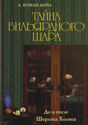 Тайна бильярдного шара. До и после Шерлока Холмса: художественная литература