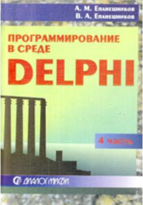 Программирование в среде DELPHI: учебное пособие : в 4-х ч., Ч. 4. Работа с  базами данных. Организация справочной системы