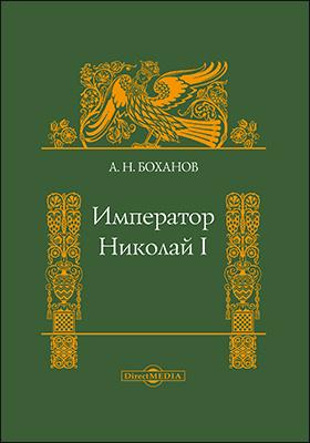 Император Николай I: монография