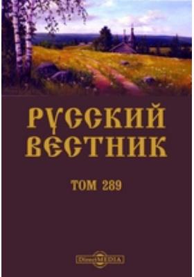 Русский Вестник. 1904. Т. 289, Январь