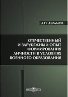 Отечественный и зарубежный опыт формирования личности в условиях военного образования: монография